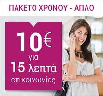 Πακέτο χρόνου 10€ για 15 λεπτά