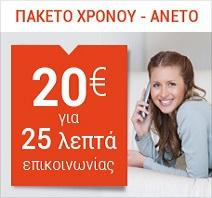 Πακέτο χρόνου 20€ για 25 λεπτά