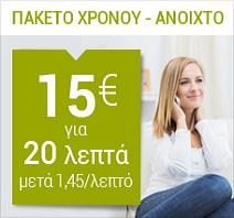 Πακέτο χρόνου 15€ για 20 λεπτά