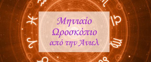 Ωροσκόπιο